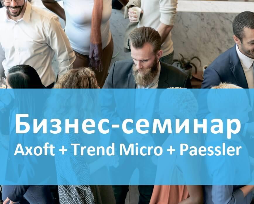 axoft_trendmicro_paessler